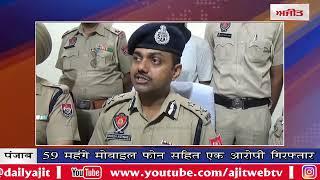 video : 59 महंगे मोबाइल फोन सहित एक आरोपी गिरफ्तार