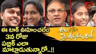 Ala Vaikunthapurramuloo 3rd DAY Public Talk | Allu Arjun, Pooja Hegde, Trivikram | TeluguOne - TELUGUONE