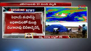 #PethaiCyclone Effect | Airline Services Cancelled Due To Pethai Cyclone | CVR News - CVRNEWSOFFICIAL