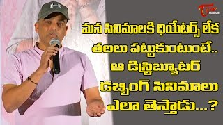 Dil Raju Controversial Press Meet About Peta Movie Distributor | TeluguOne - TELUGUONE
