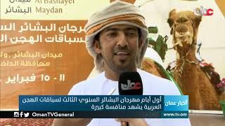 أول أيام مهرجان البشائر السنوي الثالث لسباقات الهجن العربية يشهد منافسة كبيرة