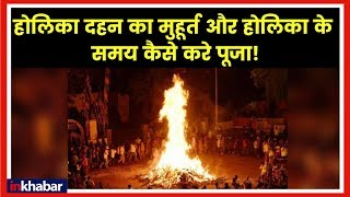 Holi Special 2019, Holi Date Time, Holika Dahan Shubh Muhurat;होलिका दहन की पूजा विधि और शुभ मुहूर्त - ITVNEWSINDIA