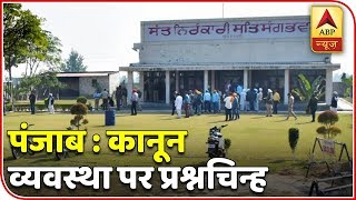 Amritsar Attack: Punjab CM Amarinder Singh reviewed law & order situation - ABPNEWSTV