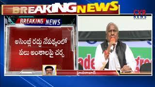 T Congress Leaders Holds Meet at Jana Reddy House | CVR NEWS - CVRNEWSOFFICIAL