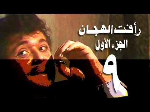 رأفت الهجان جـ1׃ الحلقة 09 من 15
