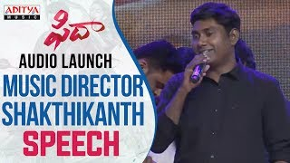 MusicDirector Shakthikanth Speech At Fidaa Audio Launch Live | Varun Tej, Sai Pallavi | Sekhar - ADITYAMUSIC