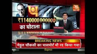PNB से 11,000 करोड़ के घोटाले के बाद Nirav Modi का Passport रद्द - AAJTAKTV