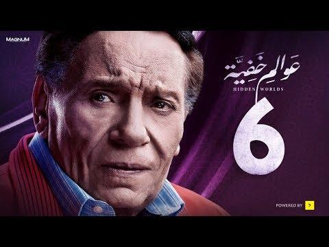 Awalem Khafeya Series - Ep 06 | عادل إمام - HD مسلسل عوالم خفية - الحلقة 6 السادسة - عربي تيوب
