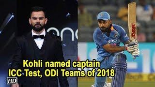 Kohli named captain of both ICC Test, ODI Teams of 2018 - IANSINDIA