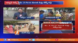 Voters Throng At Polling Booths For First Phase Of Panchayat Elections In Khammam | iNews - INEWS