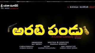 Latest Telugu Short Film Aratipandu | NAVVEN REDDY | SRI LALITHA MOVIES| SAYARADDY - YOUTUBE