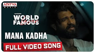 Mana Kadha Full Video Song | World Famous Lover | Vijay Deverakonda | Gopi Sundar - ADITYAMUSIC