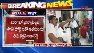 T-Congress Leader Jagga Reddy Held For Passport Fraud Case | SangaReddy district | CVR NEWS - CVRNEWSOFFICIAL