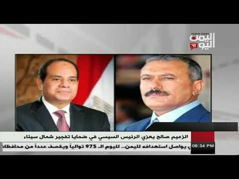 الزعيم علي عبدالله صالح يعزي الرئيس السيسي في ضحايا تفجير مسجد العريش 24 - 11 - 2017