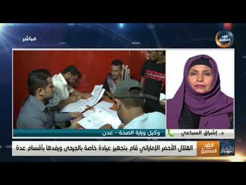 الدكتورة إشراق السباعي: الوزير على تواصل مستمر مع الأشقاء لمناقشة قضايا الجرحى