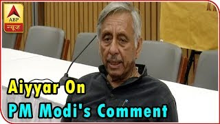 I cannot change my opinion if someone does not like it, says Aiyyar on his PM Modi comment - ABPNEWSTV