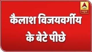 Kailash Vijayvargiya's son Akash trailing in Madhya Pradesh | #ABPResults - ABPNEWSTV