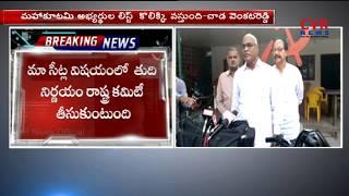 కాంగ్రెస్ పునరాలోచించుకోవాలి.. | CPI Leader Chada Venkat Reddy On Mahakutami Seats | CVR News - CVRNEWSOFFICIAL