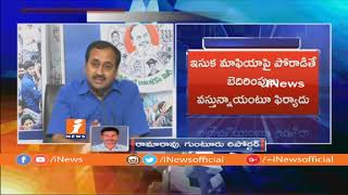 Alla Ramakrishna Reddy Wilte ZLatter To AP DGP Over Security Issues | iNews - INEWS