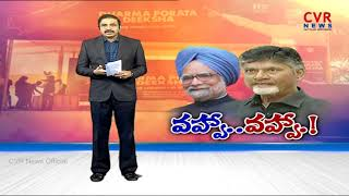 వహ్వా..వహ్వా.! | Former PM Manmohan Singh Supports Chandrababu Protest against Centre in Delhi | CVR - CVRNEWSOFFICIAL