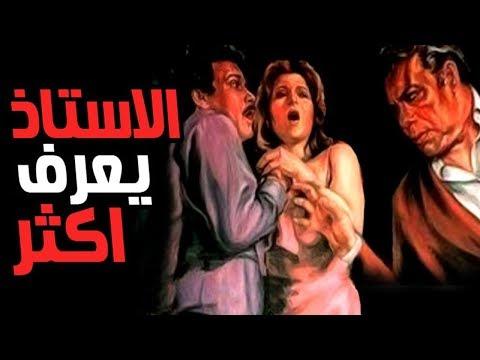 فيلم الاستاذ يعرف اكثر - Elostaz Yaaref Akthar Movie - صوت وصوره لايف