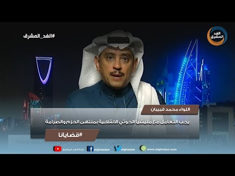 قضايانا | محمد قبيبان: يجب التعامل مع مليشيا الحوثي الانقلابية بمنتهى الحزم والصرامة