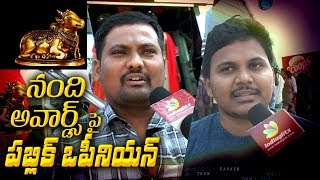 Public opinion on Nandi Awards || #NandiAwards || Indiaglitz Telugu - IGTELUGU