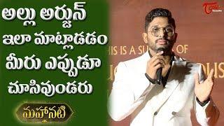 Allu Arjun Superb Speech At Mahanati Success Celebrations    TeluguOne - TELUGUONE