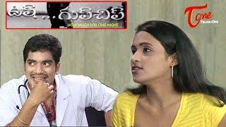 Ussh Gup Chup || How Much For One Night || Telugu Comedy Skits - TELUGUONE