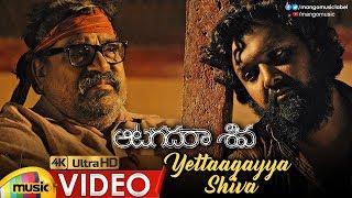 Yettaagayya Shiva Full Video Song 4K | Aatagadharaa Siva Songs | Vasuki Vaibhav | Chandra Siddarth - MANGOMUSIC