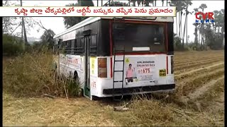 Bus Mishap At Chekka Palli | Krishna district  | CVR News - CVRNEWSOFFICIAL
