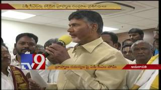 TDP Govt will ensure your care-Chandrababu to Brahmin Community
