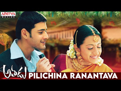 Super Hit Telugu Movie Athadu Video Songs - Pilichina Ranantava Song