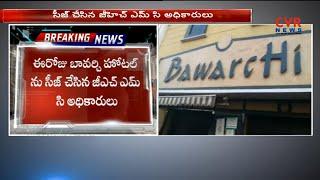 ఆర్టీసీ క్రాస్రోడ్డులో బావర్చి హోటల్ సీజ్..| RTC Cross Road Bawarchi Hotel Seized | CVR News - CVRNEWSOFFICIAL