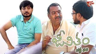 Jeevitham | Latest Telugu Short Film 2019 | By Santosh Kumar (VSK) | TeluguOne - TELUGUONE
