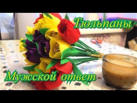 """Цветы """"Тюльпаны"""" из конфет мужской ответ"""