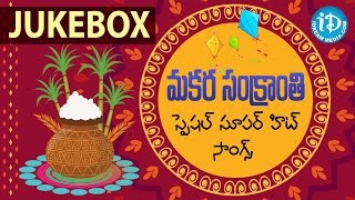 Sankranti Super Hit Video Songs Jukebox || Telugu Video Songs Jukebox - IDREAMMOVIES