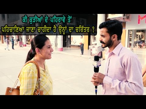<p>Spokesman TV talked to people to know about their views if girls be judged from their clothing sense. Watch this video to know the amazing answers which people gave.</p>