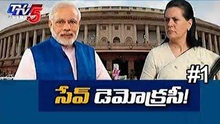 Bihar Politics : అధికారం లక్ష్యంగానే రాజకీయాలు చేస్తోందా..?   Top Story #1   TV5 News - TV5NEWSCHANNEL