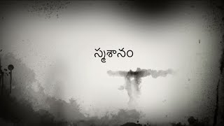 స్మశానం latest telugu New.Horror.Short film - YOUTUBE