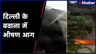 Fire breaks out in Delhi's Bawana | दिल्ली के बवाना में भीषण आग - ITVNEWSINDIA