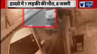 Delhi NCR: पश्चिम विहार में भीषण सड़क हादसा, CCTV आया सामने ! - ITVNEWSINDIA