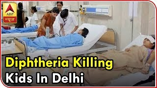 All About Diphtheria, Which Has Killed 14 Children In Delhi - ABPNEWSTV