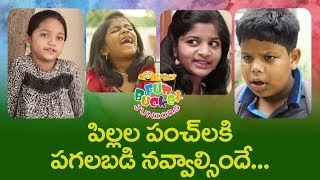 BEST OF FUN BUCKET JUNIORS | Funny Compilation Vol #66 | TeluguOne - TELUGUONE