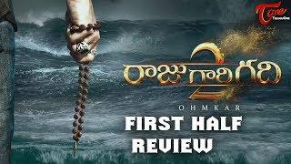 Raju Gari Gadhi 2  First Half Review | Nagarjuna | Samantha | Thaman - TELUGUONE