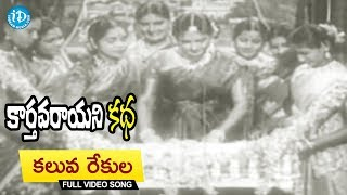 #Mahanati Savitri's Karthavarayuni Katha Movie Songs - Kaluva Rekula Video Song | NTR - IDREAMMOVIES
