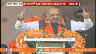 Amit Shah Speech at BJP Public Meeting at Narayanpet | Amit Shah Election Campaign | iNews - INEWS