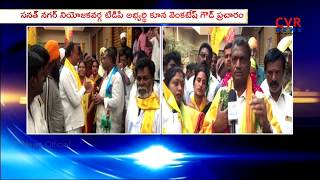 TDP Kuna Venkatesh Goud Election Campaign in Sanath Nagar | Hyderabad | Telangana | CVR NEWS - CVRNEWSOFFICIAL