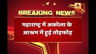 Asaram's ashram in Maharashtra's Akola vandalized by members of Sambhaji Brigade - ABPNEWSTV