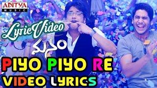 Piyo Piyo Re Video Song With Lyrics II Manam Songs II  Akkineni Nagarjuna, Samantha - ADITYAMUSIC